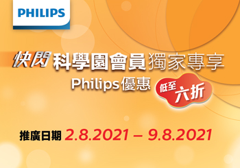 SPARK會員專享Philips 家用電器6折優惠